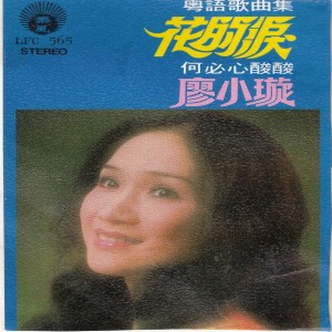 廖小璇的專輯花的淚 何必心酸酸