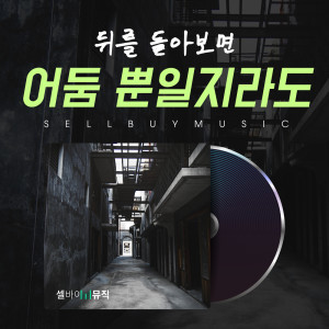 Album 뒤를 돌아보면 어둠 뿐일지라도 Even If There's Only Darkness from 셀바이뮤직 Sellbuymusic