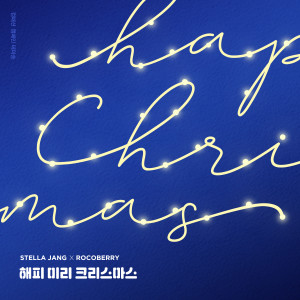 Happy Christmas (Compassion Theme Song) dari 로코베리
