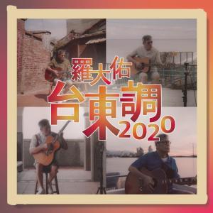 羅大佑的專輯台東調2020