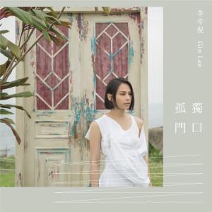 Gin Lee 李幸倪的專輯孤獨門口