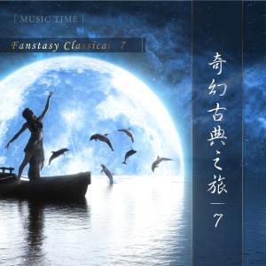 创时代音乐的專輯奇幻古典之旅7