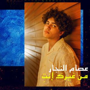 Issam Alnajjar的專輯Mn Gheirik Enti