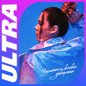 Album Научиться вновь доверять from Ultra