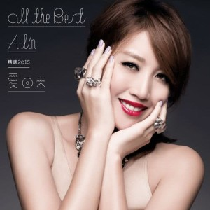 A-Lin的專輯愛回來 ALL THE BEST 精選 2015