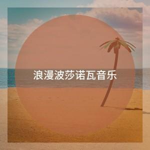 Cafe Chillout de Ibiza的專輯浪漫波莎諾瓦音樂