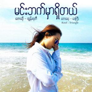 Album မင်းဘက်မှာရှိတယ် from Htun Yati