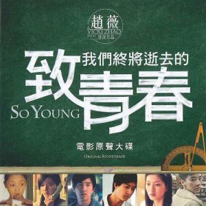 收聽王菲的致青春歌詞歌曲