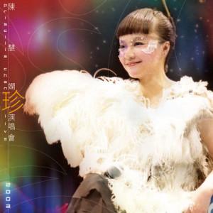 陳慧嫻的專輯陳慧嫻珍演唱會2003