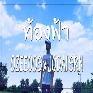 อัลบัม ท้องฟ้า Feat.JODAI SRN ศิลปิน OZEEOOS