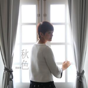 梁詠琪的專輯秋色