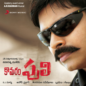 Listen to Amma Thale song with lyrics from Naresh Iyer