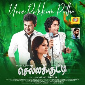 """Album Unna Pakkum Pothu (From""""Chellakkutti"""") from Naresh Iyer"""
