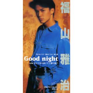 福山雅治的專輯Good night