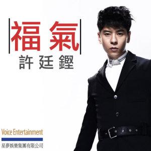 許廷鏗 Alfred Hui的專輯福氣