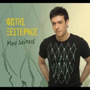 Album Mou leipeis from Fotis Xesternos