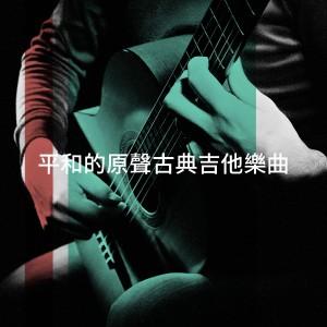 Album 平和的原声古典吉他乐曲 from Soft Guitar Music