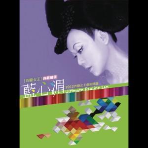 Album Ultimate Paula from 蓝心湄