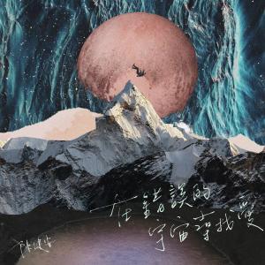 陳健安的專輯在錯誤的宇宙尋找愛