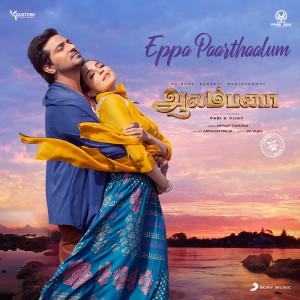 """Album Eppa Paarthaalum (From """"Aalambana"""") from Hiphop Tamizha"""