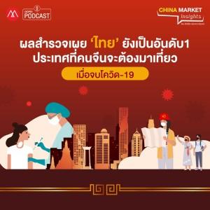 """อัลบัม EP.19 ผลสำรวจเผย""""ไทย""""ยังเป็นอันดับ 1 ประเทศที่คนจีนจะต้องมาเที่ยวเมื่อจบโควิด ศิลปิน China Market Insights [Marketing Oops! Podcast]"""