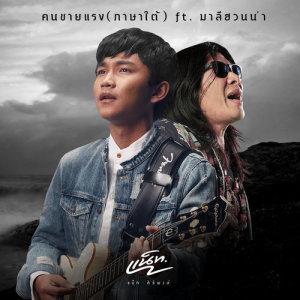 Nat Siripong的專輯Kon Kai Rang