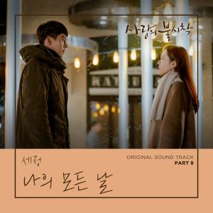 Crash Landing On You (Original Television Soundtrack, Pt. 8) dari Sejeong