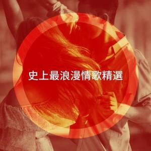 Album 史上最浪漫情歌精选 from Generation Love