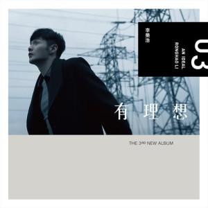 李榮浩的專輯有理想