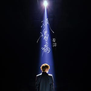 姜濤的專輯孤獨病