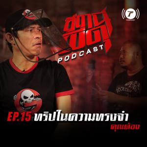 """ดาวน์โหลดและฟังเพลง EP.15 """"ทริปในความทรงจำ""""   คุณต้อง พร้อมเนื้อเพลงจาก สถานีผีดุ [Thairath Podcast]"""