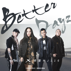 aMEI (張惠妹)的專輯Better Dayz