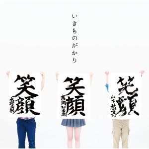 Ikimonogakari的專輯Egao