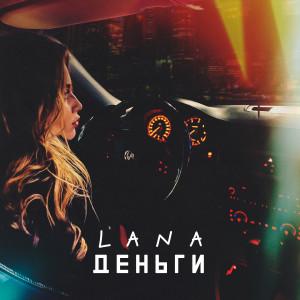 Деньги dari Lana