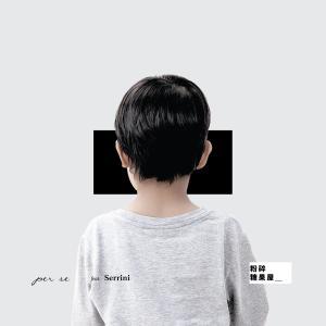 per se的專輯粉碎糖果屋 (feat. Serrini)