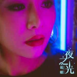 花姐的專輯夜之光