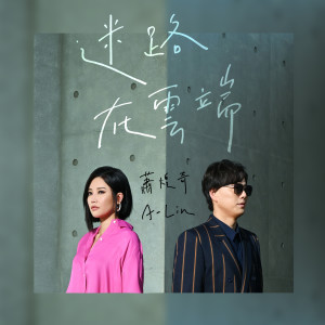 A-Lin的專輯迷路在雲端