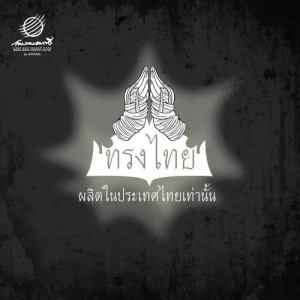 收聽Song Thai的Pleng Fa Rang歌詞歌曲