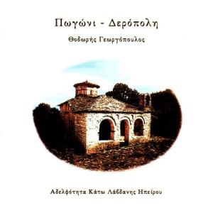 Album Pogoni Deropoli - Πωγώνι Δερόπολη from Thodoris Georgopoulos