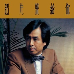 Album Zhe Pian Ye Gei Ni from 叶振棠