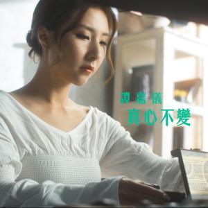 譚嘉儀的專輯真心不變 (電視劇《大醬園》主題曲)