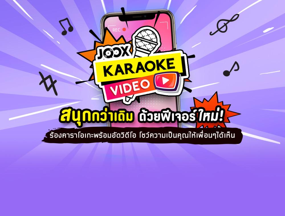 ฟีเจอร์ใหม่จาก JOOX Karaoke ที่พร้อมให้คุณได้สนุกสนานกับเพื่อนๆได้ทุกที่ทุกเวลา