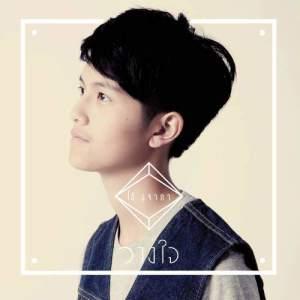อัลบัม วางใจ-Wangchai - Single ศิลปิน โอ้ รุจาภา