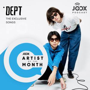 อัลบัม พอดแคสต์จาก Dept Artist of the Month ประจำเดือนกุมภาพันธ์ 2564 ศิลปิน Dept