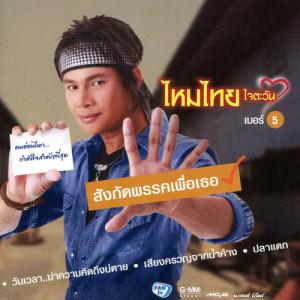 อัลบัม เบอร์ 5 สังกัดพรรคเพื่อเธอ ศิลปิน ไหมไทย ใจตะวัน