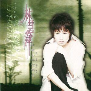 Mon Sin Xin Chui Kong Dan Xi 2014 Monique Lin (林慧萍)