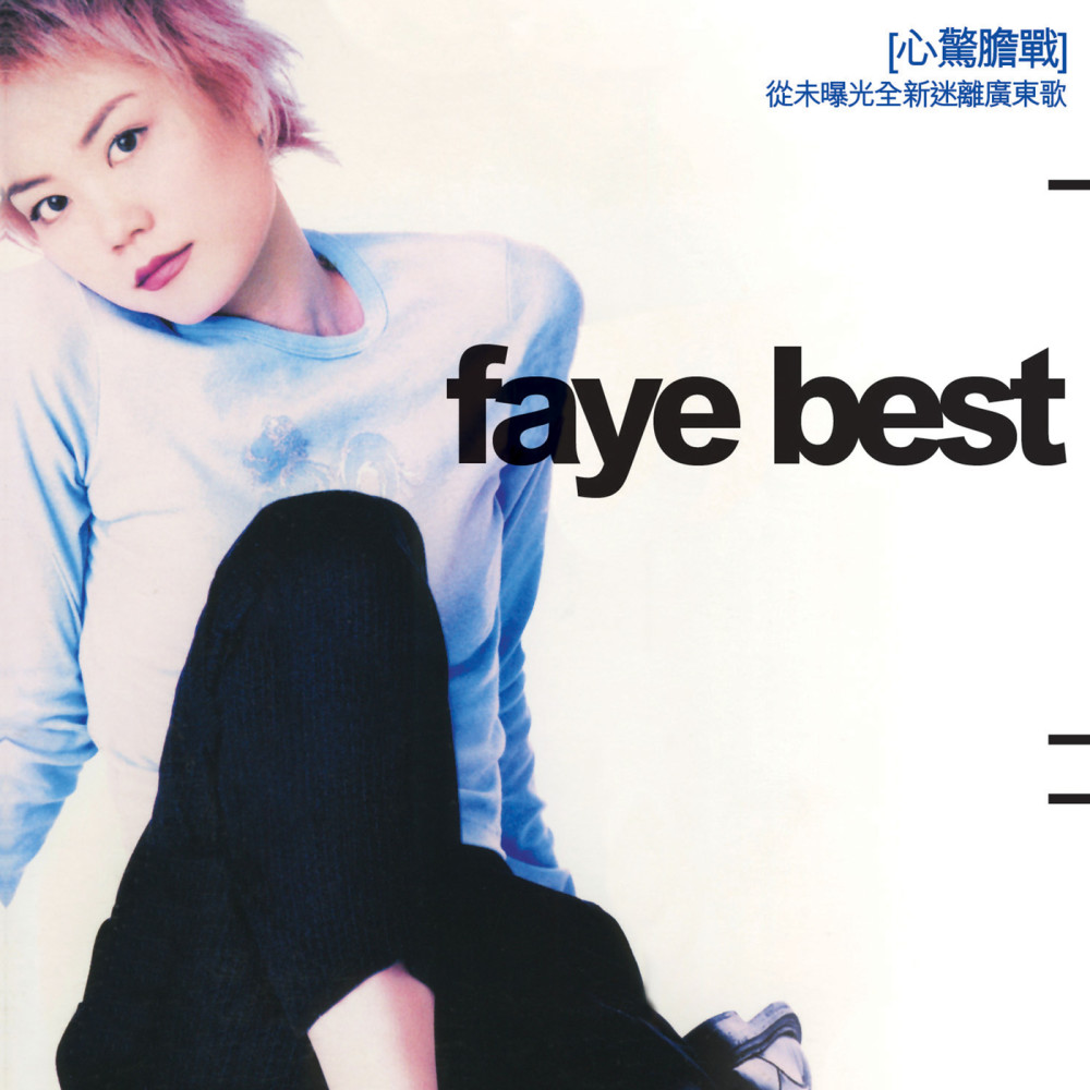 Everything 2002 Faye Wong