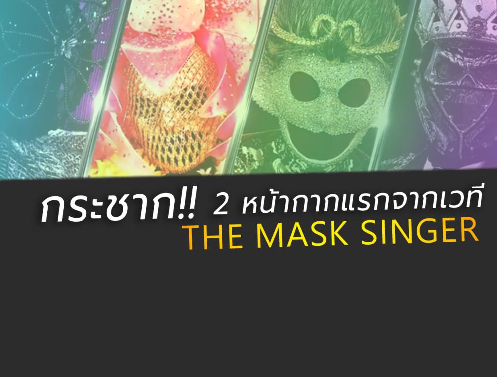 เปิดฉากไปแล้วกับการกระชาก! 2 หน้ากากแรก จากเวที The Mask Singer 2