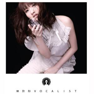 林欣彤 Mag Lam的專輯Vocalist