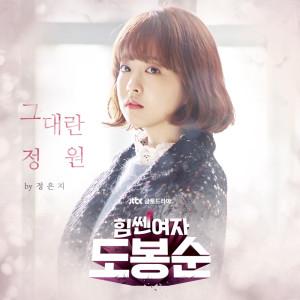 อัลบัม Strong Woman Do Bong Soon, Pt. 1 (Original Television Soundtrack) ศิลปิน Jeong Eun Ji